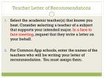 teacher letter of recommendations