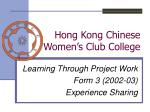 hong kong chinese women s club college