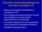 evaluation chocardiographique de la fonction systolique vg
