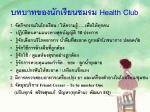 health club3