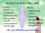 output outcome hps