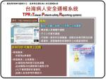 tpr t aiwan p atient safety r eporting system