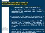 aspectos pol micos do iss e a lei complementar 116 20031