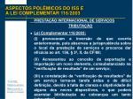aspectos pol micos do iss e a lei complementar 116 200319
