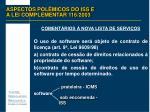 aspectos pol micos do iss e a lei complementar 116 200326