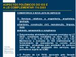 aspectos pol micos do iss e a lei complementar 116 200331