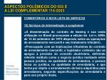 aspectos pol micos do iss e a lei complementar 116 200334