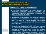aspectos pol micos do iss e a lei complementar 116 200343
