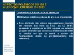 aspectos pol micos do iss e a lei complementar 116 200359