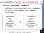 pagos provisionales art 141