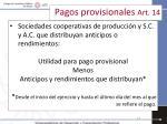 pagos provisionales art 146