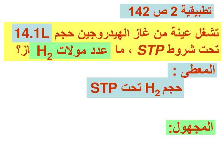 تطبيقية 2 ص 142