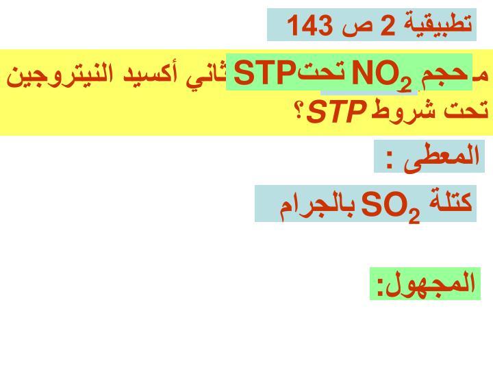 تطبيقية 2 ص 143