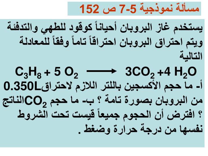 مسألة نموذجية 5-7 ص 152