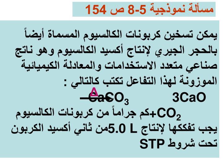 مسألة نموذجية 5-8 ص 154