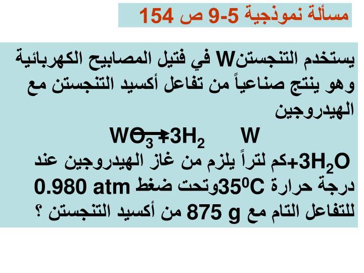 مسألة نموذجية 5-9 ص 154