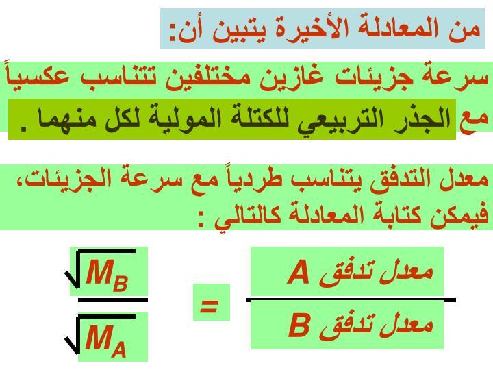 من المعادلة الأخيرة يتبين أن: