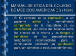 manual de etica del colegio de medicos americanos 1984