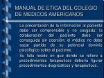 manual de etica del colegio de medicos americanos