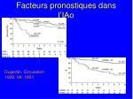 facteurs pronostiques dans l iao