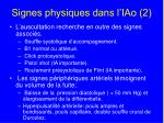 signes physiques dans l iao 2
