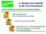 4 gestion du mat riel et de l environnement1