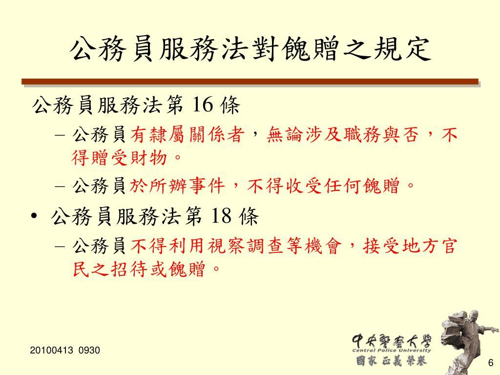 地方 公務員 法 第 16 条