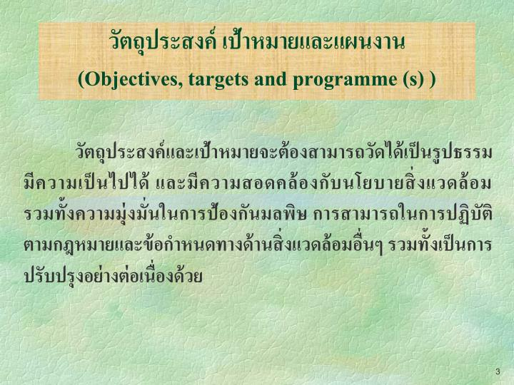 Objectives targets and programme s1