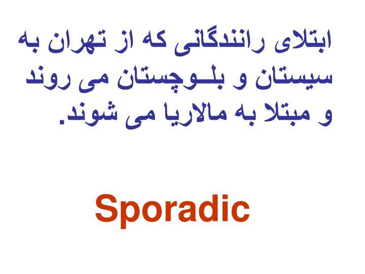 ابتلای رانندگانی که از تهران به سیستان و بلــوچستان می روند و مبتلا به مالاریا می شوند.