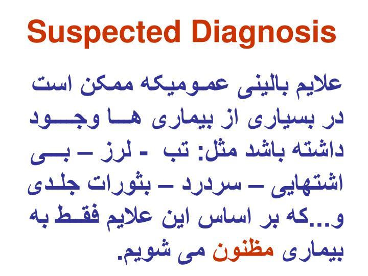 Suspected Diagnosis