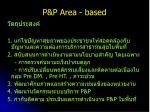 p p area based