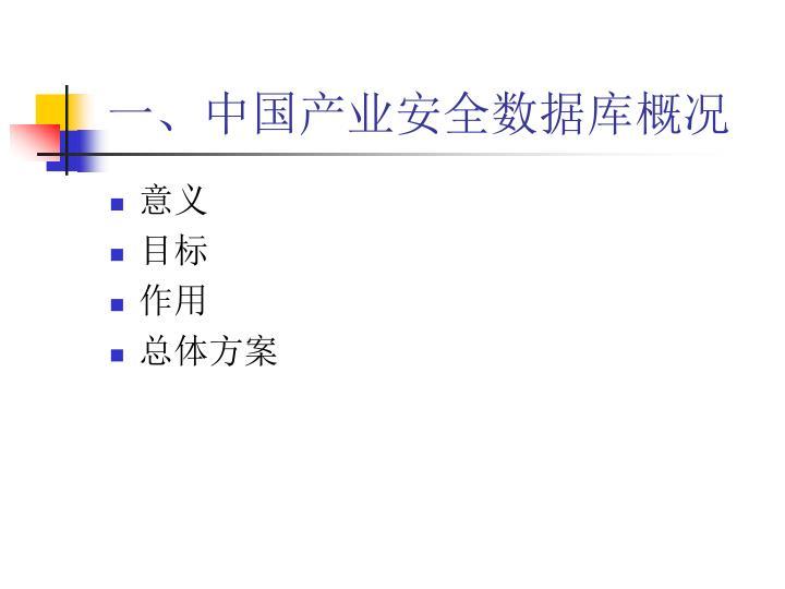 一、中国产业安全数据库概况