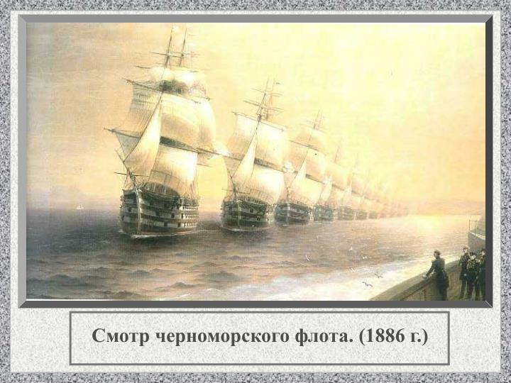 Смотр черноморского флота. (1886 г.)