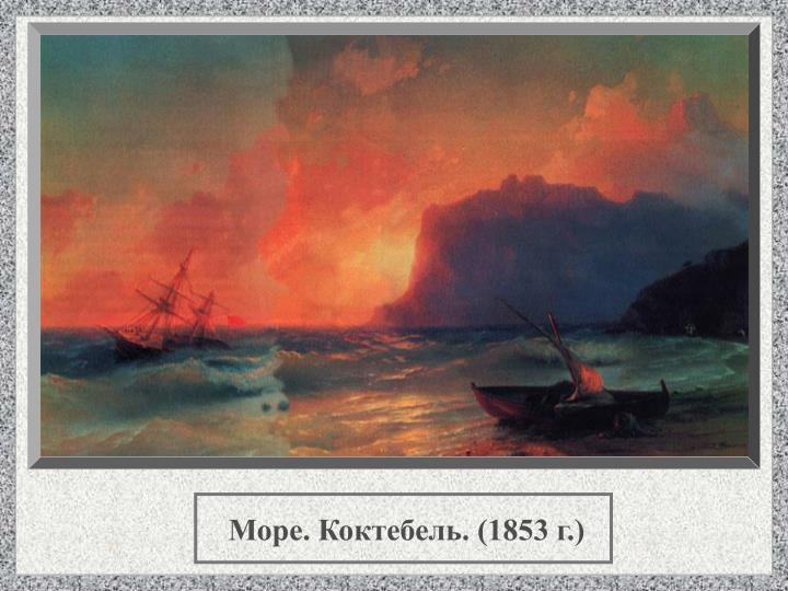 Море. Коктебель. (1853 г.)