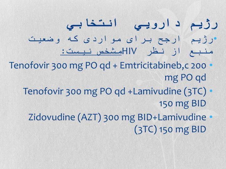 رژيم دارويي  انتخابي