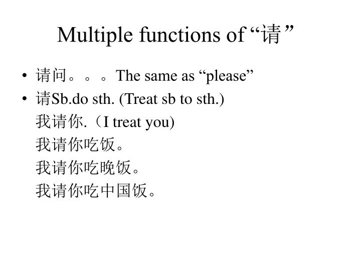 Multiple functions of ""