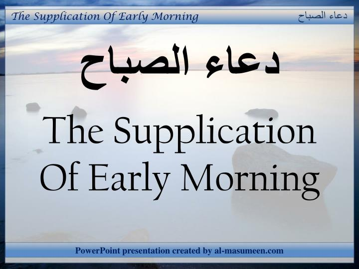 the supplication of early morning n.
