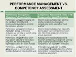 performance management vs competency assessment