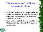 the measures of limit use asbestos in china1