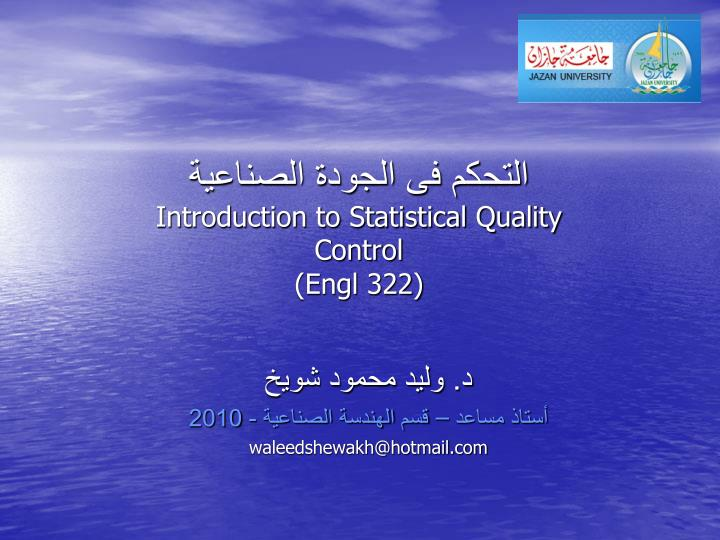 introduction to statistical quality control engl 322 n.
