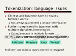 tokenization language issues1