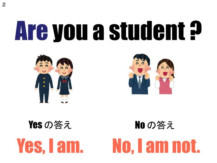 Are you a student