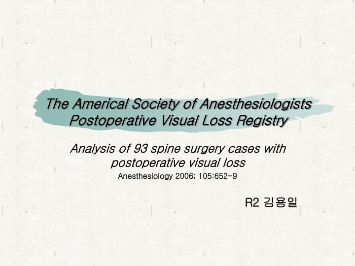 The americal society of anesthesiologists postoperative visual loss registry