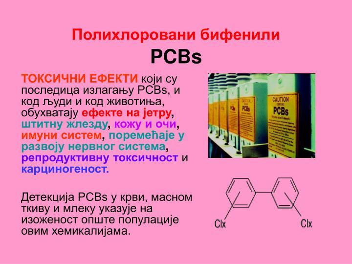 Полихлоровани бифенили