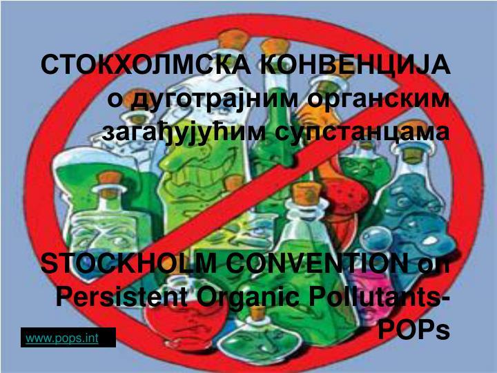 СТОКХОЛМСКА КОНВЕНЦИЈА о дуготрајним органским загађујућим супстанцама
