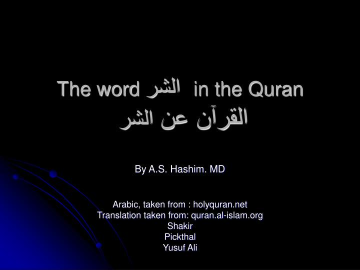 The word in the quran