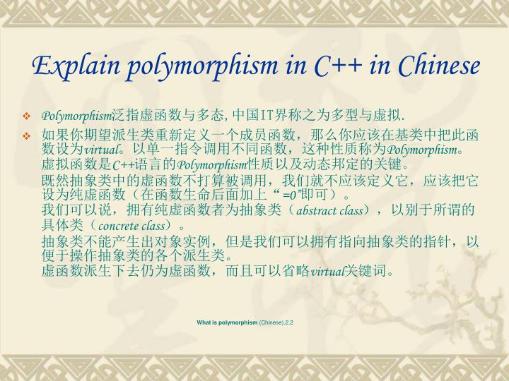 Explain polymorphism in c in chinese