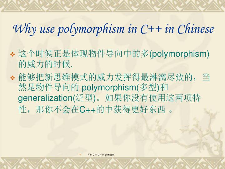Why use polymorphism in C++ in Chinese
