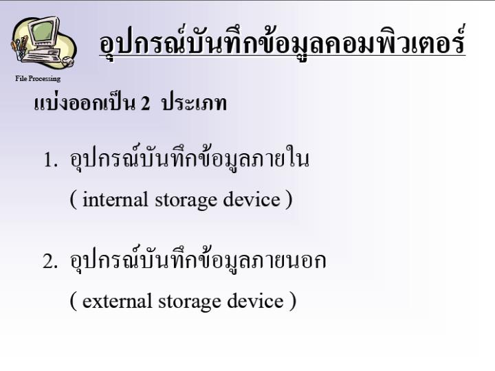 04 external storage devices tape