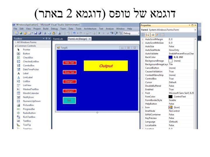 דוגמא של טופס (דוגמא 2 באתר)